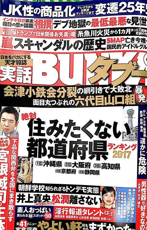 死んでも住みたくない最低な都道府県ランキング2017発表!!!