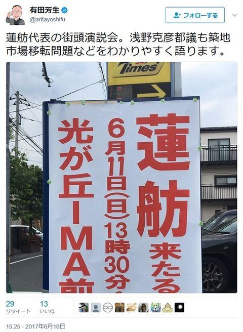 有田芳生が『犯罪行為をTwitterで盛大に自慢して』自爆した模様。民進党の犯罪体質に呆れる人が続出