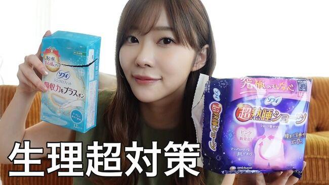 【YouTube】指原莉乃が生理について語っている【元AKB48・元HKT48さっしー】
