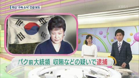全世界の主要外電が『韓国の屈辱的光景』を全世界に緊急拡散した模様。世界に恥を晒したと狼狽えている