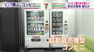 セブン、自販機でおにぎり 全国に500台設置へ パン、カップ麺、サンドイッチ、飲料も扱う