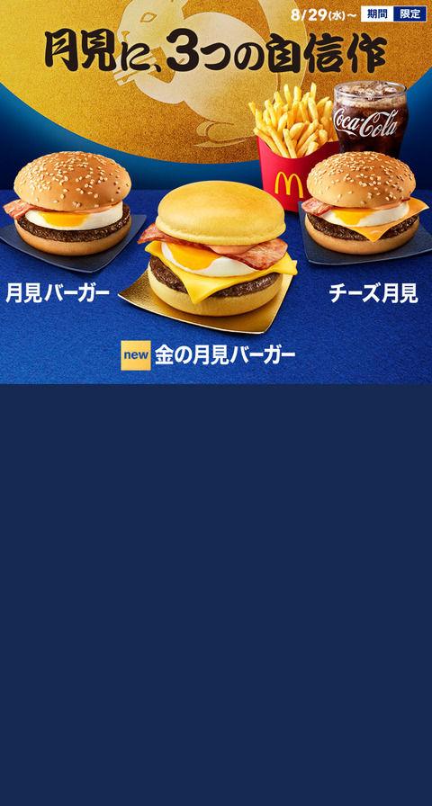 マクドナルドの新商品
