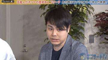 【衝撃】ノンスタ井上の経験人数wwwwww