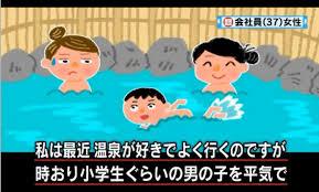 女湯に男児が入るのは「気持ち悪い」 女性の投稿に賛同の声多数