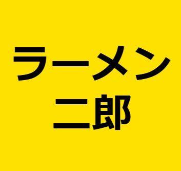 【画像】神保町ラーメン二郎の居抜き物件とか、ニオイやばそうだけど誰が使うんだwwwww