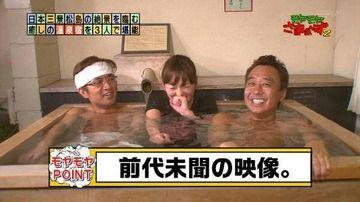 女子アナの入浴シーンを見せちゃうテレビ東京wwwwww