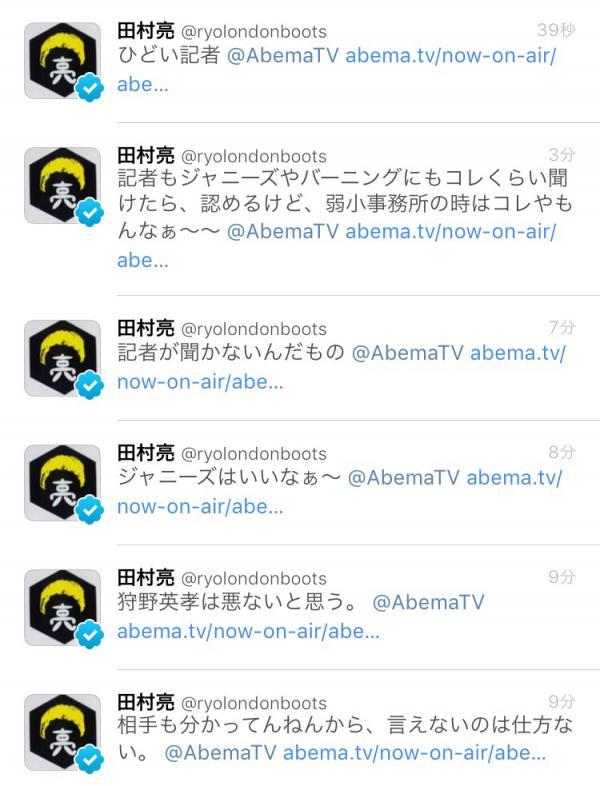 田村亮がジャニーズとバーニングを批判しててワロタww狩野英孝の謝罪会見でアベマのツイッター連動で誤爆ww(画像)