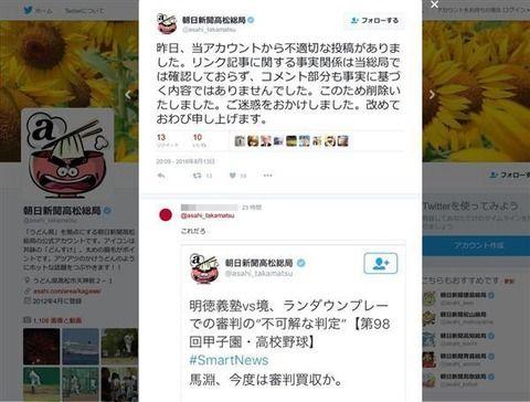 """""""朝日新聞のTwitter公式アカ""""に記者が『本音情報を投稿して』盛大に炎上。個人アカウントと間違えた模様"""