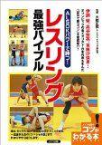 韓国人「またオリンピックで韓国人が犠牲になった!」 → レスリングで優勝候補が「誤審」であっさり敗退