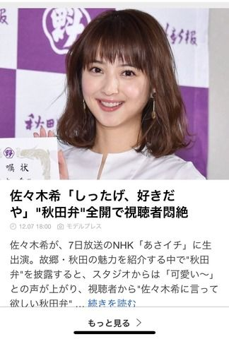 【悲報】佐々木希、超絶劣化wwwww