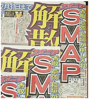 松本人志がSMAP解散を予言かwwwwww