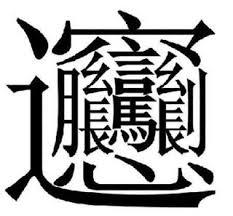 正しい読み方を知らなかった漢字ランキング 1位は「独擅場」 「忖度」は?