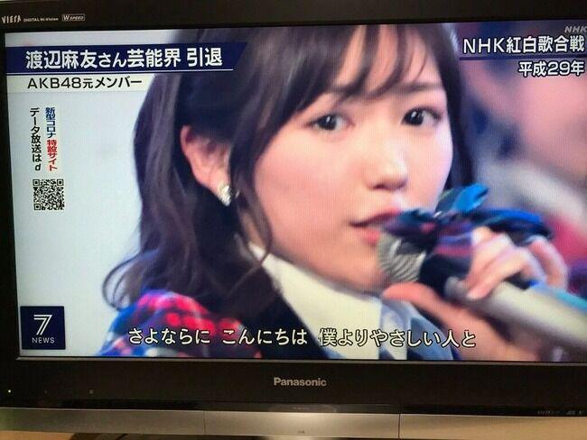 【元AKB48】NHKニュース7で渡辺麻友引退報道【まゆゆ】