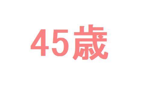 この日本最高レベルの45歳のお姉さんに告白されたらどうする?