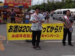 沖縄で横行する「頼み買い」とは 「頼めば2、3人に1人は応じてくれる」 未成年者の飲酒・喫煙がなくならない理由