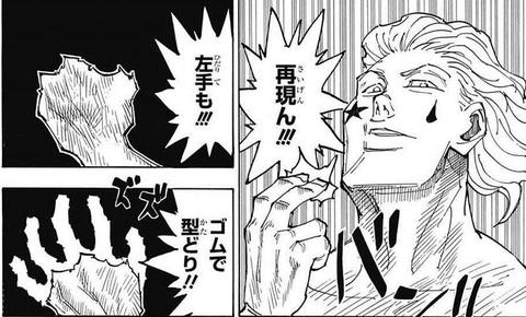 【悲報】ヒソカさん致命的なミスを犯す