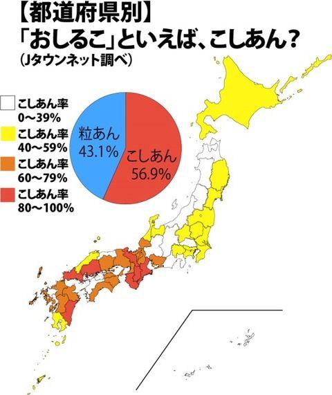 こしあん? 粒あん?東日本・西日本で全く違っていた!