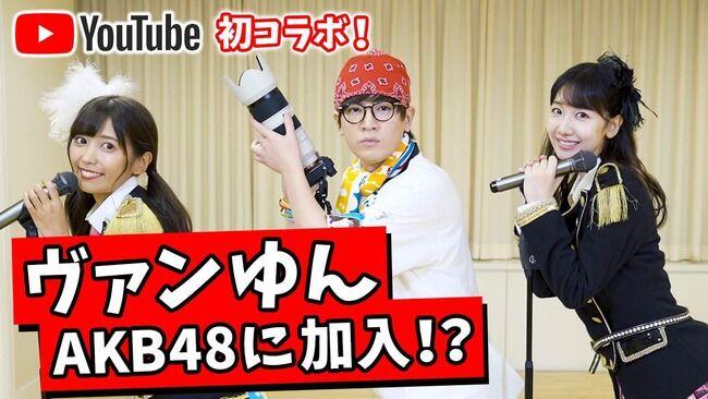 【朗報】AKB48柏木由紀、太田プロのヴァンゆんとコラボ【Youtubeゆきりん】