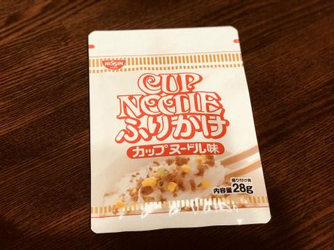カップヌードルふりかけを試食! ご飯なのにカップヌードルのスープの味がして不思議!