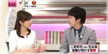 嵐・二宮和也と伊藤綾子アナがジャニーズ公認で結婚秒読みか