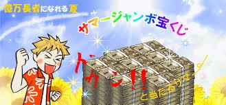 宝くじが売れない ピークの23%減少 壁をすり抜ける確率