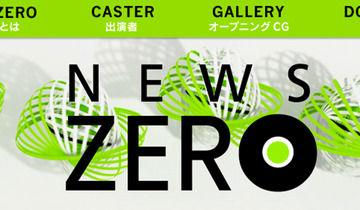 【日テレ】 有働「zero」が相当ヤバいらしい・・・・・・・