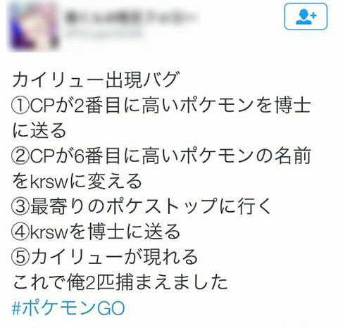 【バカッター】『ポケモンGO』のカイリュー出現という裏技デマをTwitterで拡散、激おこユーザーに本名と住所を晒され逃亡。