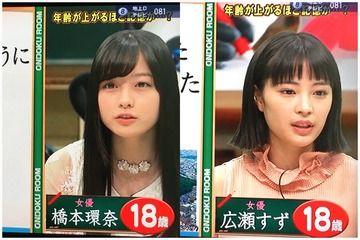 【悲報】橋本環奈さん、うっかり広瀬すずさんに勝利してしまう