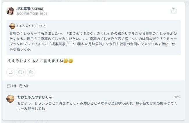 SKE48ヲタには「くしゃみ浴びたいおじさん」もいるらしい・・・「握手会で坂本真凛のくしゃみ浴びたい」