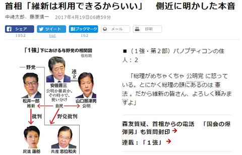 朝日新聞の政治記事が『真っ赤な嘘だと関係者に暴露され』捏造だと確定。実名を上げてデマ記事を創作した藻用