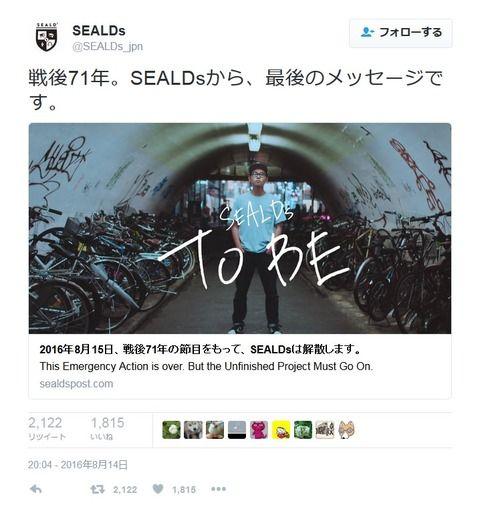 """""""SEALDsの解散メッセージ""""が『途轍もないバカ発言に満ちていて』跡を濁しまくりの模様。上から目線を最期まで維持"""