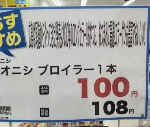 【画像】信じられないくらい強引なレイアウトの商品POPが激撮される