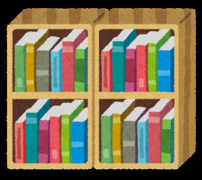 【画像】意識高い系高校2年生の本棚をみてくれwwwwwwwwwwwwww
