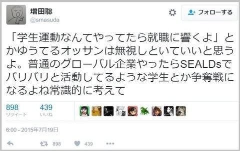 """""""SEALDs解散""""でメンバーが『必死に就職口を求める』断末魔の叫びをあげた模様。Twitterで助けてくれ!と絶叫"""