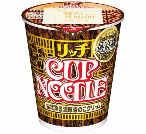 贅沢カップヌードル新作は松茸薫る洋風仕立て 価格は230円(税別)