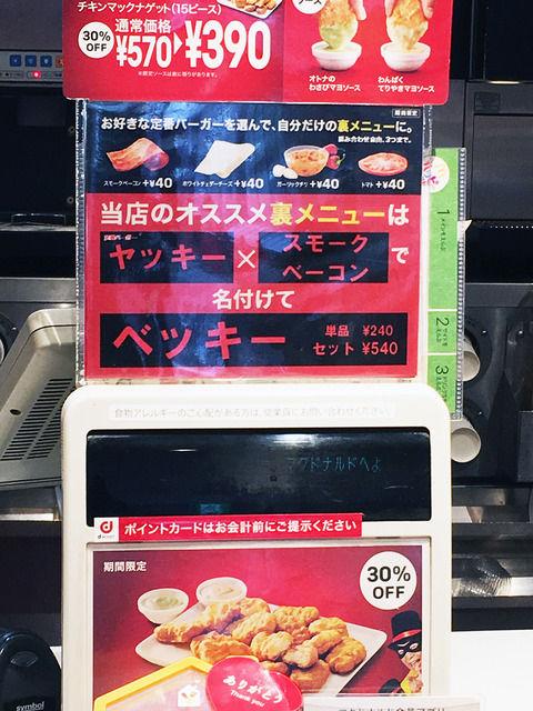 マクドナルドが公式に「ベッキーバーガー」を発売wwwwww その味はゲスなほどウマかった(笑)