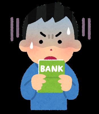 【悲報】貯金残高0円でドコモ口座被害に遭った結果・・・マジかよ・・・・・・(画像)