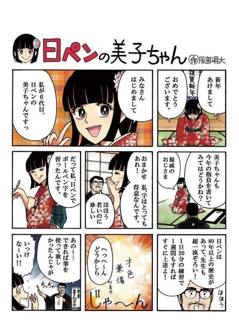 「日ペンの美子ちゃん」完全復活 受講者3割増