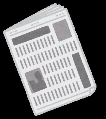 【画像】新聞紙上で若者と高齢者が投書バトルwwwwwwwwwwww