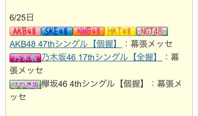【速報】6/25(日)、秋元グループのオタクが幕張に集結する模様wwwww【AKB48/SKE48/NMB48/HKT48/NGT48/チーム8/けやき坂46/乃木坂46】【48G&46G】