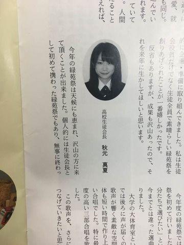 【速報】生徒会長を務める美少女JK、見つかる