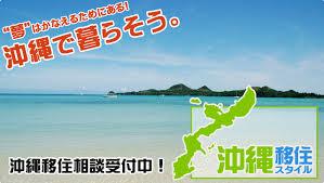 沖縄県「全国の皆さん、沖縄に移住しませんか?」
