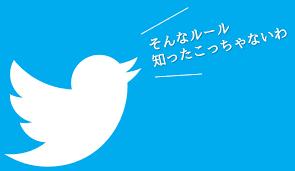 """Twitterの""""謎ルール""""いつから定着? 「FF外から失礼します」「無言フォロー禁止」「無断RT禁止」"""