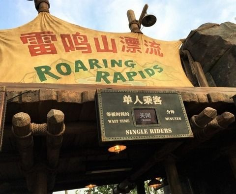 上海ディズニーランドが『開園二日目で崩壊寸前に陥る』末期的な状況に。安全性維持のためにシステムが破綻した
