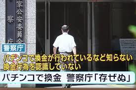 パチンコ屋と警察の癒着が一番酷い都道府県ってどこ?