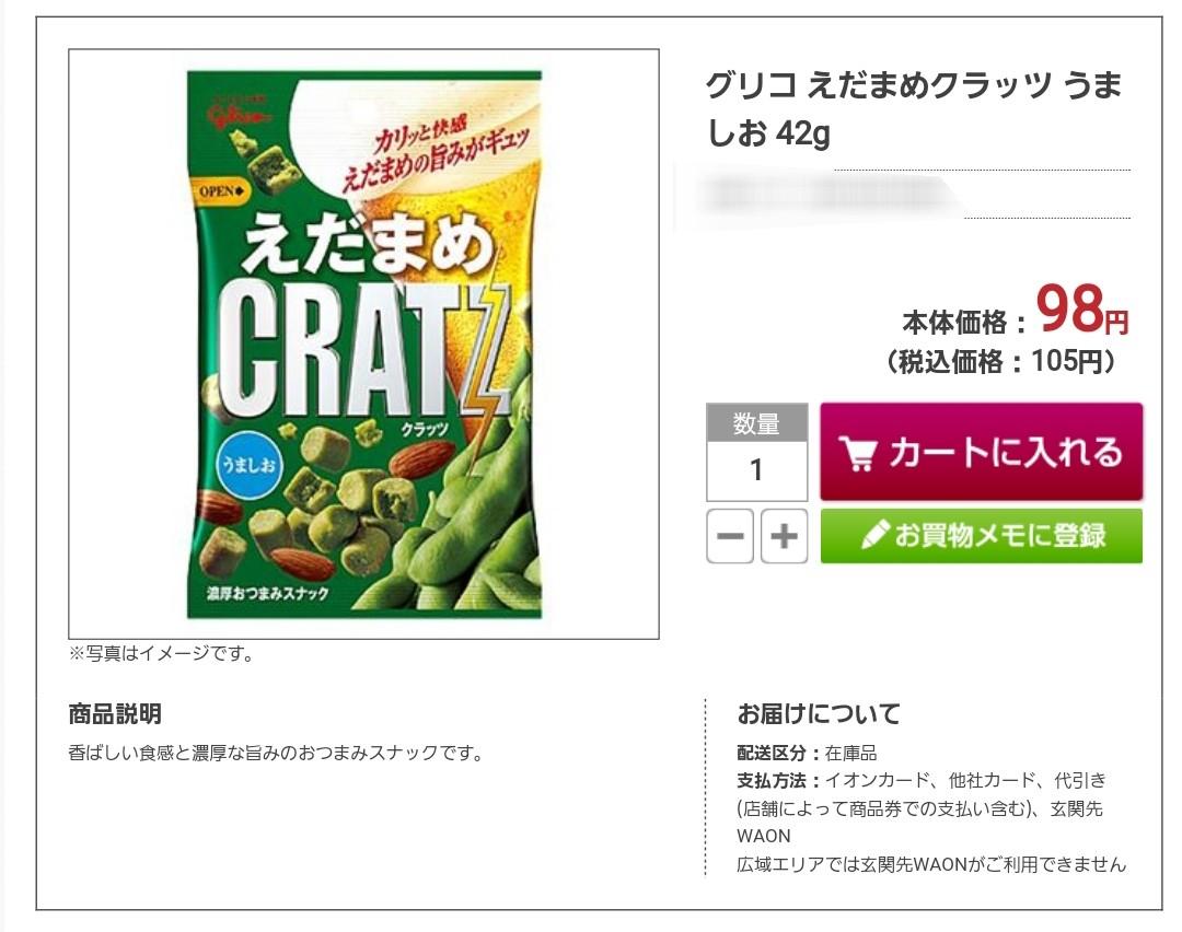 イオンネットスーパー,おすすめ枝豆お菓子,便利宅配,よもぎブログ