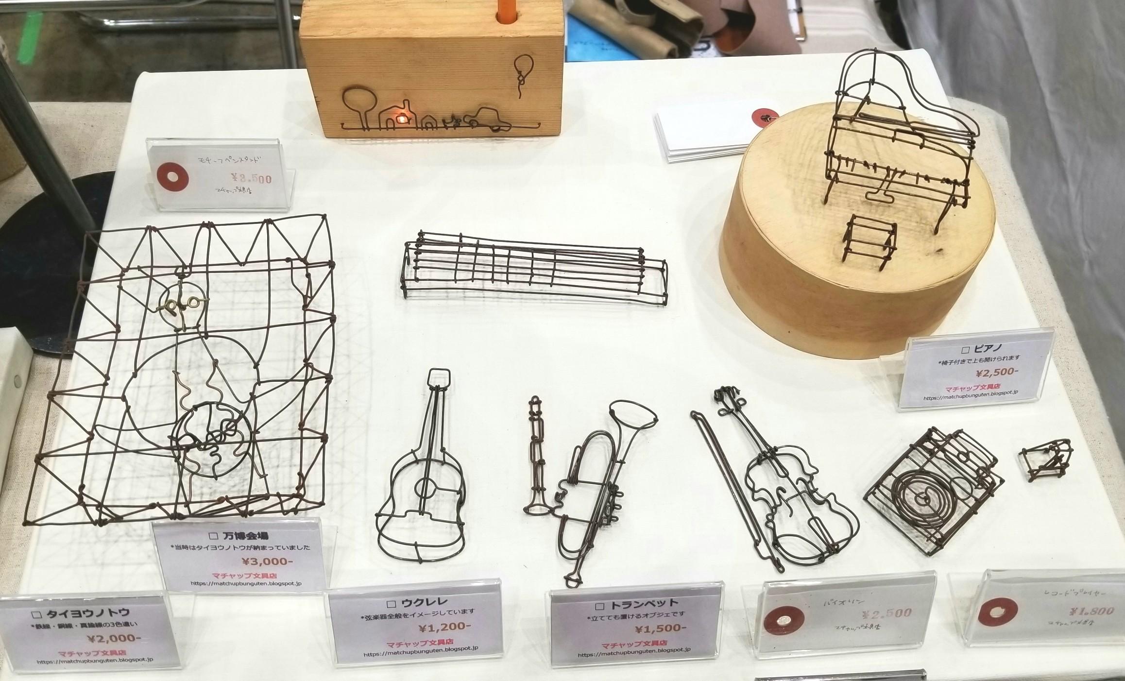 マチャップ文具店, 針金アート, ワイヤーアート,ミニチュア
