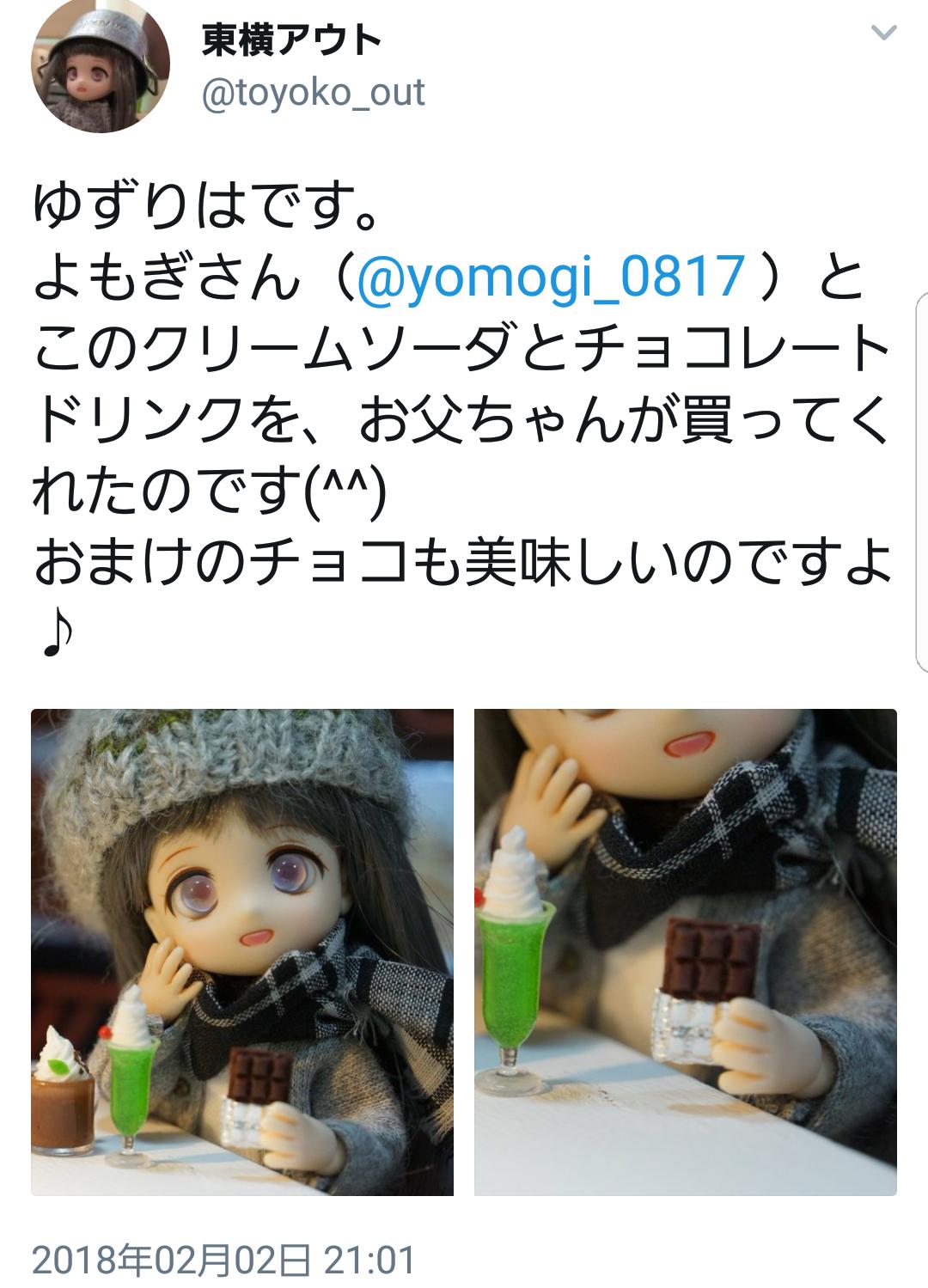 ミニチュアフード,Yomogi's Happiness,スウィーツドール,ツイッター