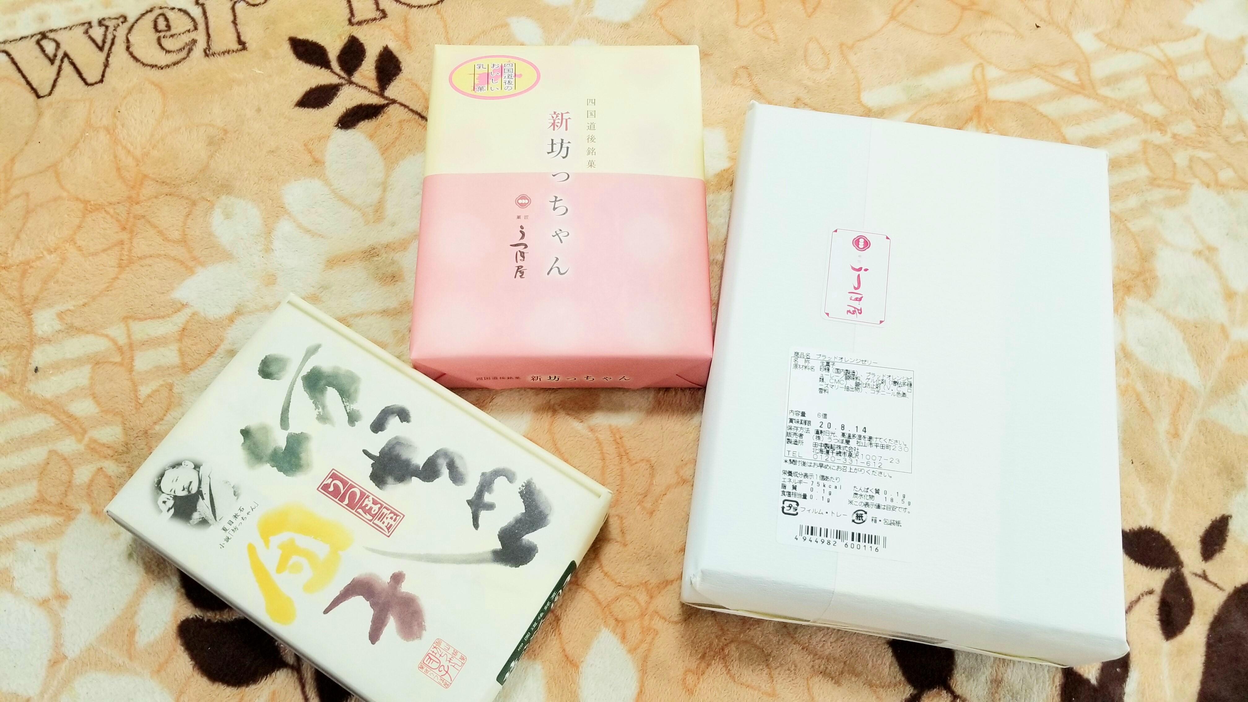 うつぼ屋本店四国愛媛お団子菓子美味しいおすすめ人気商品お土産物に