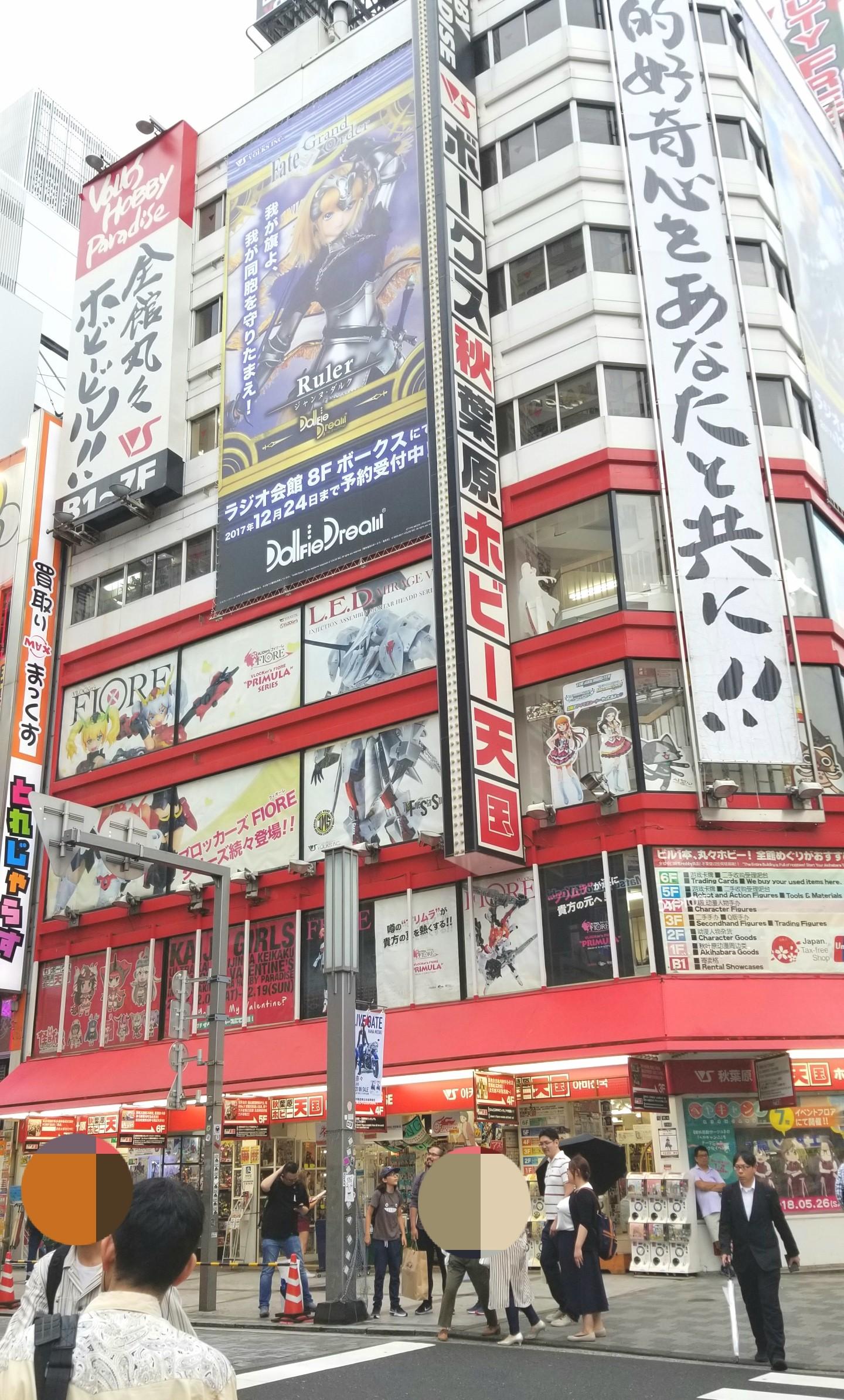 秋葉原探索,ドール探し,オタクの聖地,東京観光,楽しかった